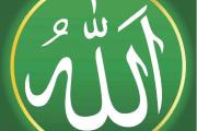 আল্লাহ সর্বশক্তিমান