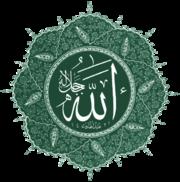 আল্লাহ'র সুন্দর নামসমূহ