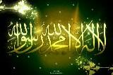 ইসলামের বিজয় অপ্রতিরোধ্য