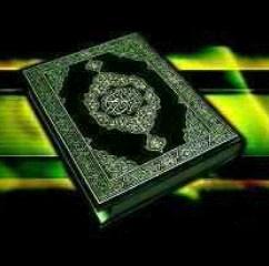 বই: আল কুরআনের ১৬০ মুজিজা ও রহস্য