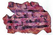 আমেরিকায় ৯ম শতকের কুরআনের পাণ্ডুলিপি আবিষ্কার