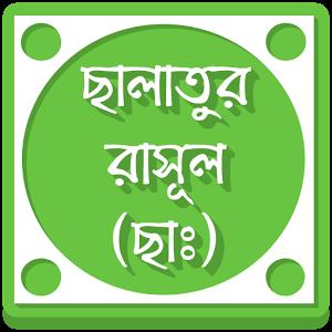 ছালাতুর রাসূল (ছাঃ) Android App