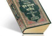 কুরআনুল কারীম - বাংলা তাফসীর (দারুস সালাম প্রকাশনী)