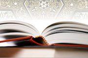 ইসলামী শিক্ষা