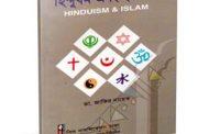 বই: হিন্দুধর্ম এবং ইসলাম