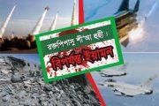রক্তপিপাসু শী'আ হুছী : বিপর্যস্ত ইয়ামান