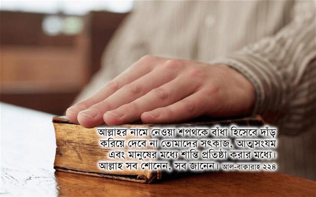 তোমাদের অর্থহীন শপথের জন্য আল্লাহ তোমাদেরকে ধরবেন না (বাক্বারাহ: ২২৪-২২৫)