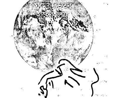 ঘুমের ভেতর গ্রহের ছায়া