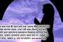 তোমরা যদি সেই নারীদের বিয়ের ইঙ্গিত দাও (বাক্বারাহ: ২৩৪-২৪২)
