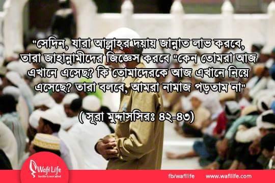 সবকিছুর মূল হল ইসলাম, আর ইসলামের খুঁটি সালাত