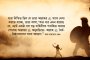 কত বার এমন হয়েছে যে, ছোট একটা দল বড় বাহিনীকে পরাজিত করতে পেরেছে আল্লাহর অনুমতিতে —আল-বাক্বারাহ ২৪৬-২৫২