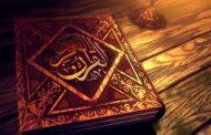 কুর'আন কি আল্লাহ্ রাসুল (সা)'র লেখা কোনো গ্রন্থ?