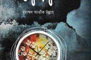 বই: জীবনের বিন্দু বিন্দু গল্প (Review)