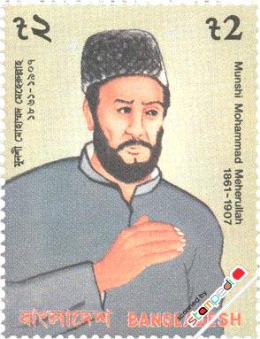 বাংলার মুসলিম জাগরণে ইসলাম প্রচারক মুনশী মেহের উল্লাহ