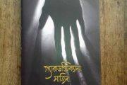বই: প্যারাডক্সিক্যাল সাজিদ (Review)
