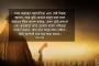 তুমি দেখবে মানুষ দলে দলে আল্লাহর দীনে প্রবেশ করছে — আন-নসর