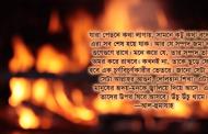 যারা পেছনে কথা লাগায়, সামনাসামনি অপমান করে —এরা সব শেষ হয়ে যাক —আল-হুমাযাহ