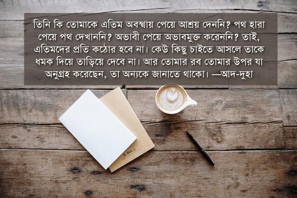 তোমার রব তোমার উপর যা অনুগ্রহ করেছেন, তা অন্যকে জানাতে থাকো। —আদ-দুহা