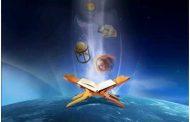 বিজ্ঞানময় আল-কুরআন : কতিপয় দিক
