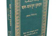 বই: আল-আদাবুল মুফরাদ (অনন্য শিষ্টাচার)