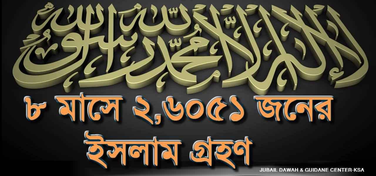 ৮ মাসে ২৬০৫১ জনের ইসলাম গ্রহণ!