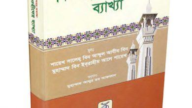 Photo of বই: জ্ঞান পিয়াসুর আকাঙ্খা, কিতাবুত তাওহীদের ব্যাখ্যা