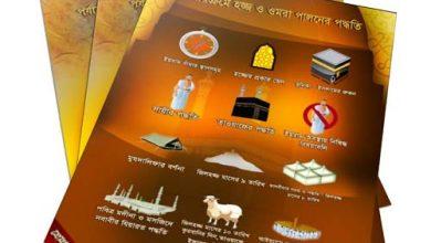 Photo of ধাপে ধাপে হজ্জ (অ্যান্ড্রয়েড অ্যাপ)