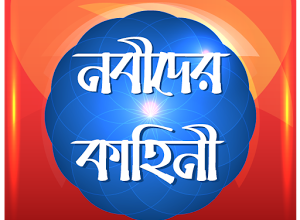 Photo of নবীদের কাহিনী Android App