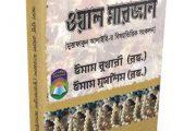 বই: আল-লু'লু' ওয়াল মারজান (মুত্তাফাকুন আলাইহি'র বিষয় ভিত্তিক সংকলন)