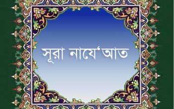 Photo of ৭৯. সূরা নাযে'আত -এর তাফসীর