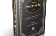 বই: তাহক্বীক্ব মিশকা-তুল মাসা-বীহ (১ম-৪র্থ খণ্ড)
