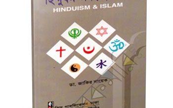 Photo of বই: হিন্দুধর্ম এবং ইসলাম