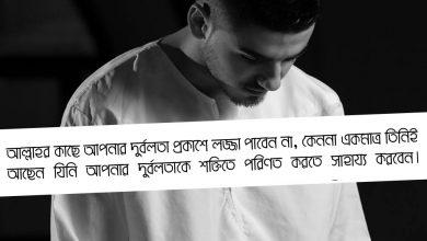 Photo of আল্লাহর কাছে দুর্বলতা প্রকাশে লজ্জা পাবেন না