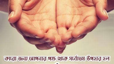 Photo of কারো জন্য আপনার পক্ষ থেকে সর্বোত্তম উপহার হল দো'আ