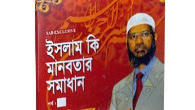 Photo of বই: ইসলাম কি মানবতার সমাধান?