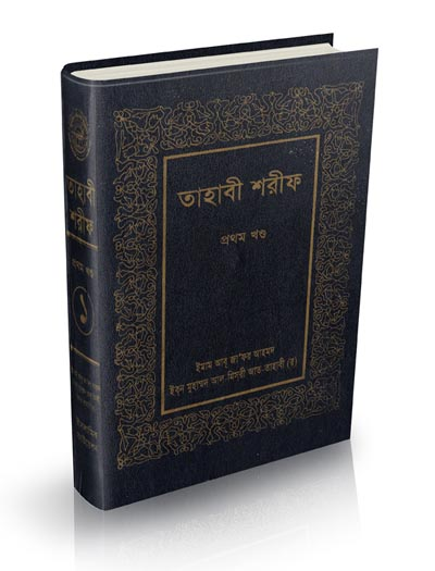 বই: তাহাবী শরীফ (১ম-২য় খণ্ড)