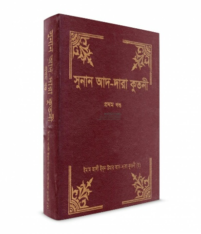 সুনান আদ-দারা কুতনী (১ম খণ্ড)