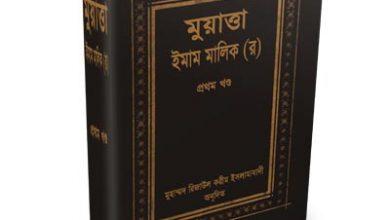 Photo of বই: মুয়াত্তা ইমাম মালিক রহ. (ইসলামিক ফাউণ্ডেশন; ১ম-২য় খণ্ড)