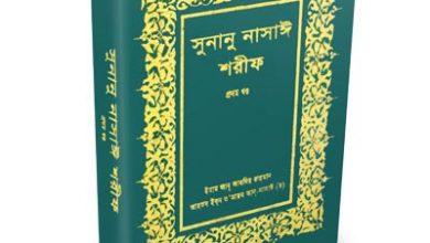 Photo of বই: সুনানু নাসাঈ শরীফ (ইসলামিক ফাউণ্ডেশন; ১ম-৪র্থ খণ্ড)