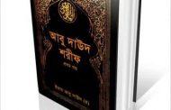 বই: আবু দাউদ শরীফ (ইসলামিক ফাউণ্ডেশন, ১ম-৪র্থ খণ্ড)