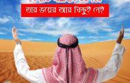 যে ব্যক্তি আল্লাহকে ভয় করে...