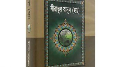 Photo of বই: সীরাতুর রাসূল (ছাঃ)