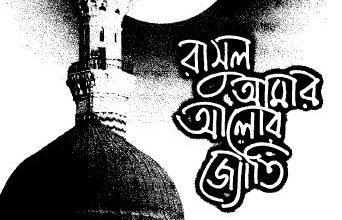Photo of রাসূল আমার আলোর জ্যোতি