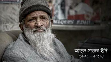 Photo of আব্দুল সাত্তার ইদি