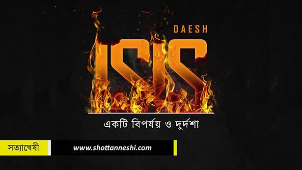 ISIS-DAESH : একটি বিপর্যয় ও দুর্দশা