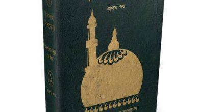 Photo of বই: ইসলামী বিশ্বকোষ (১ম-৬ষ্ঠ ও দ্বাদশ খণ্ড)