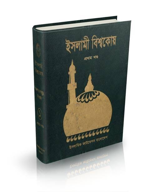 বই: ইসলামী বিশ্বকোষ (১ম-৫ম খণ্ড)