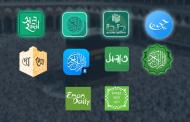 সেরা ১০ ইসলামিক অ্যাপ যেগুলো দিয়ে আপনার মোবাইল সাজাতে পারেন
