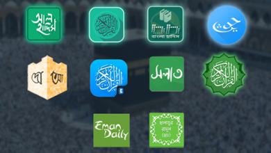 Photo of সেরা ১০ ইসলামিক অ্যাপ যেগুলো দিয়ে আপনার মোবাইল সাজাতে পারেন