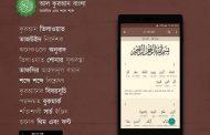 আল কুরআন বাংলা (Android App)